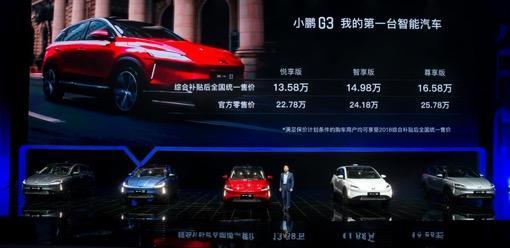 小鹏G3真的有碾压国际大牌电动车的水准吗?