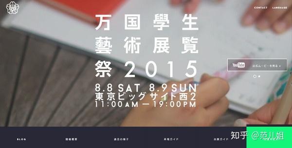 请多关照!15个来自日本最优秀的网页设计 | 分享(图6)