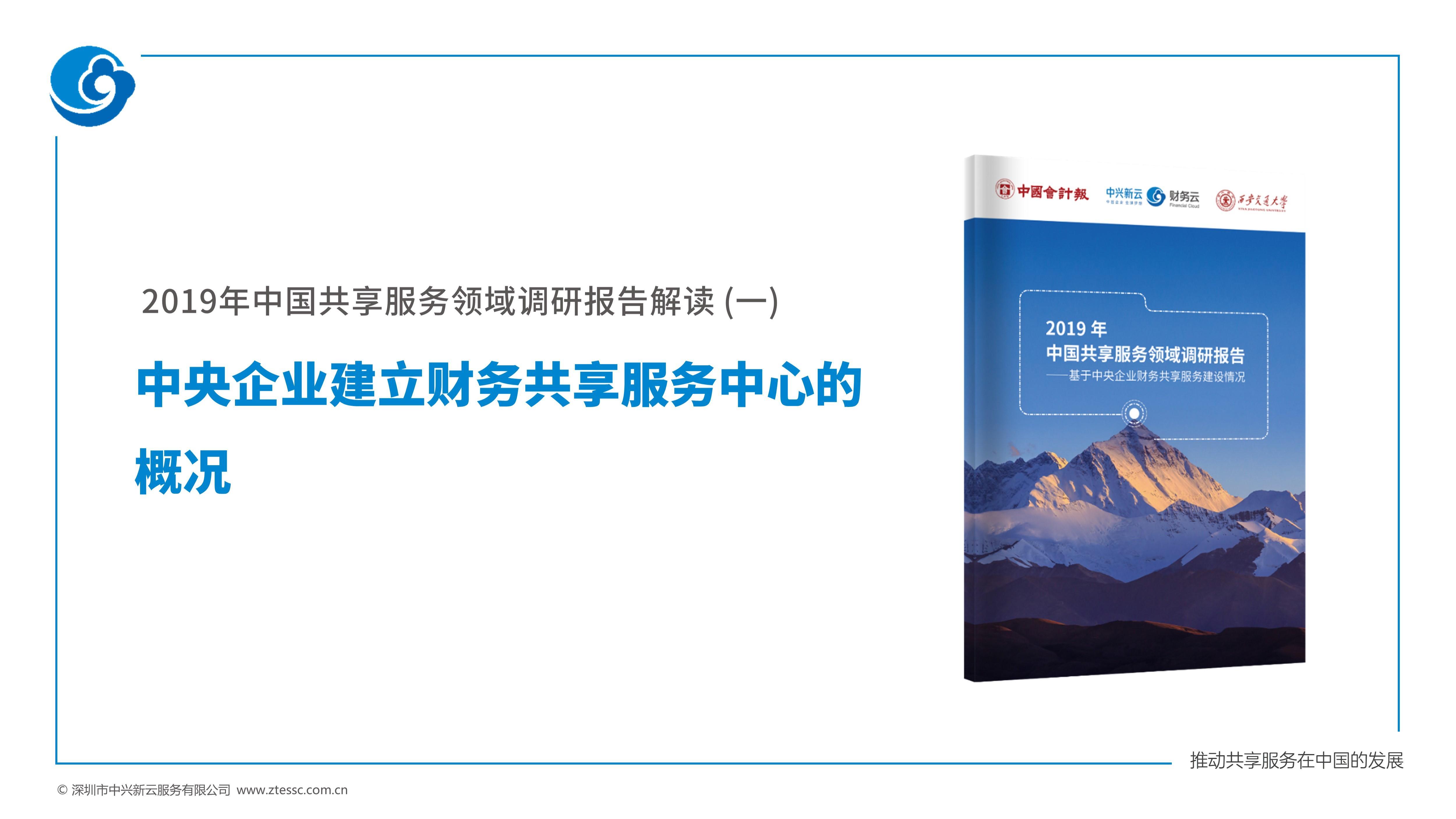 财务会计报告的作用_2019报告解读(一)| 中央企业建立财务共享服务中心的概况 - 知乎