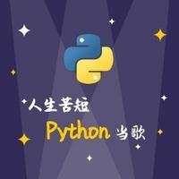 Python程序员
