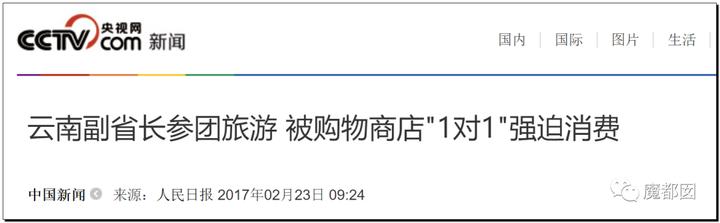 """震怒全网!云南导游骂游客""""你孩子没死就得购物""""引发爆议!207"""