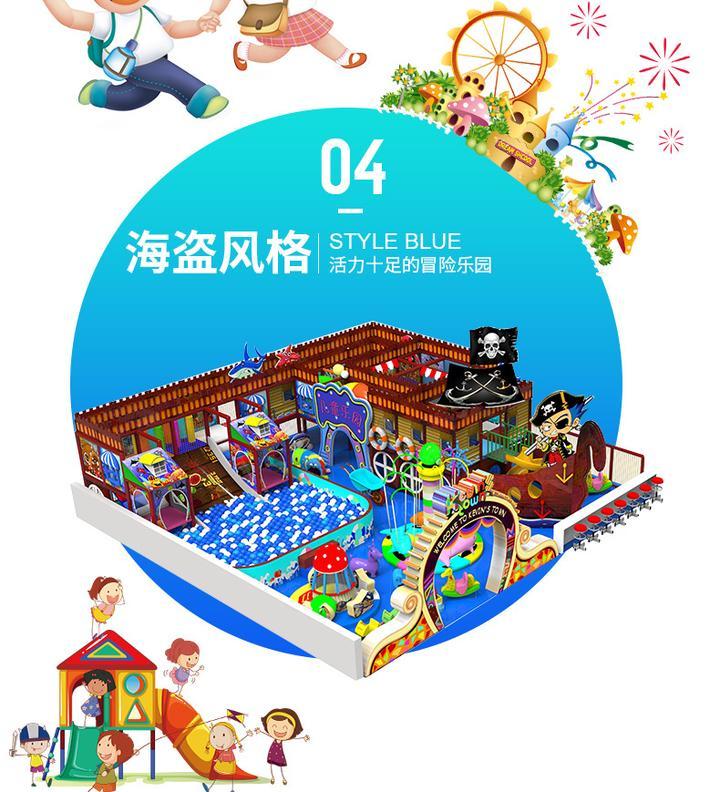 忻州儿童乐园加盟什么品牌好 加盟资讯 游乐设备第5张
