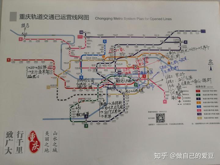 """那我就先拋出""""重慶軌道交通運營線路圖"""": 此地鐵線路圖來源于2019年09圖片"""