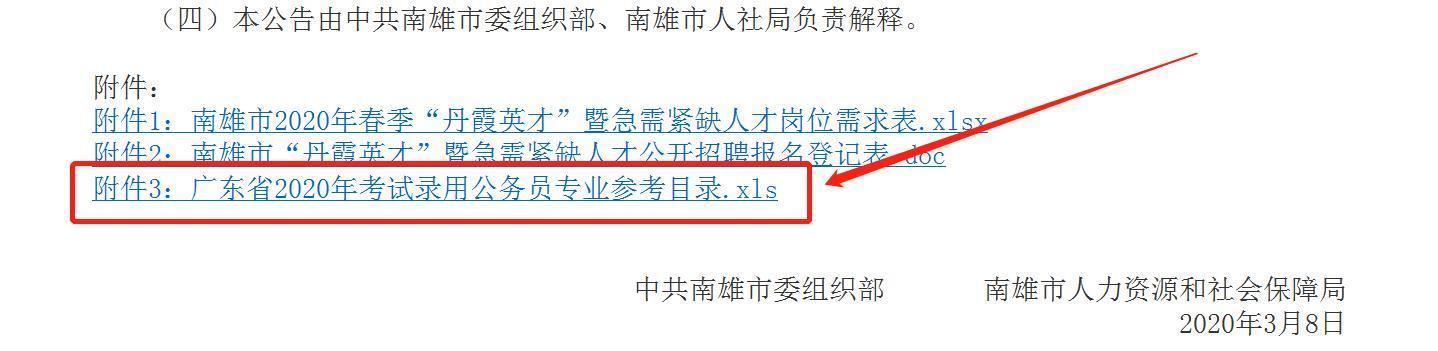 蓬安县公务员考试_2020广东省公务员考试专业目录发布!省考真的要来了? - 知乎