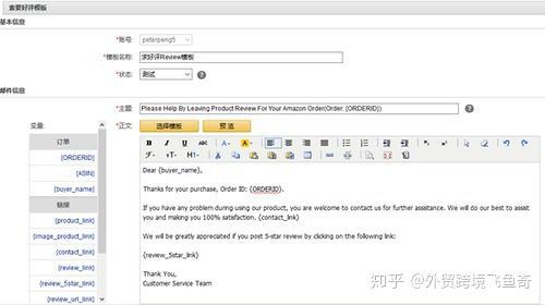 亚马逊索评邮件群发软件
