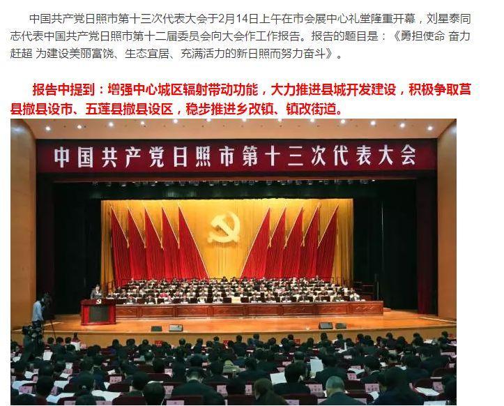 沂水gdp莒县_莒县举办首届 毋忘在莒 发展大会,签约12个项目