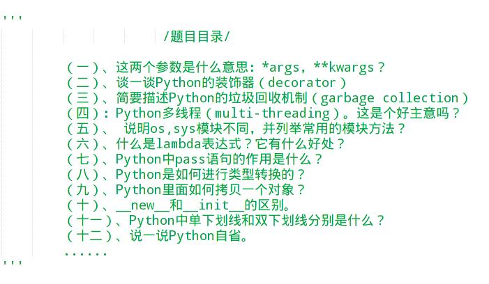 常见面试题整理--Python概念篇