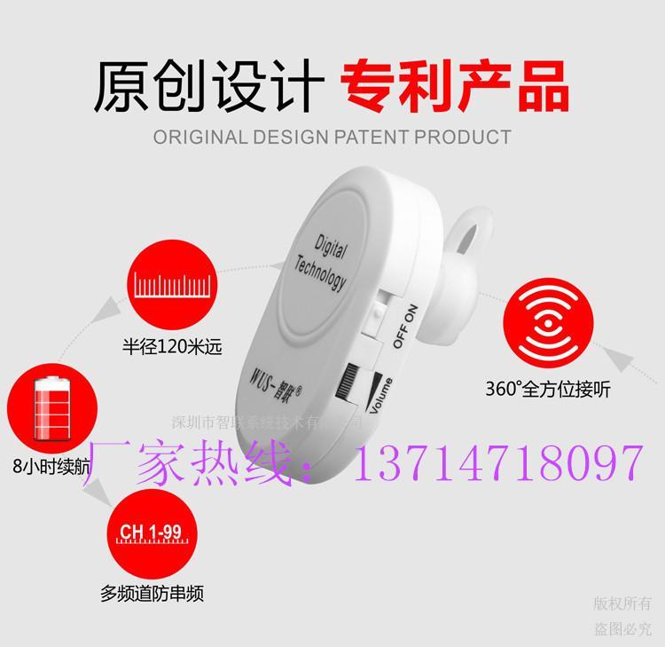 智联无线导游讲解器W2412U耳挂式接收器说明书