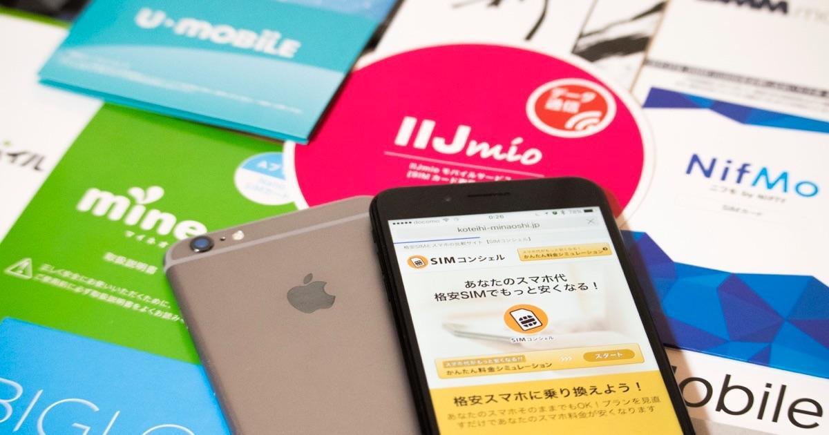 Iphone 格安 sim 格安SIMユーザーがiPhoneの機種変更してみた&「いいSIM」ってどうなの?【BIC SIM体験記第2弾】|BIC