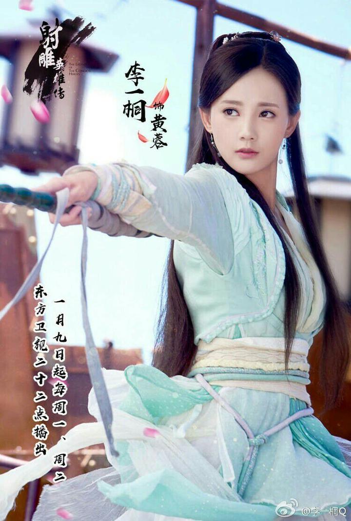黄蓉亚洲色图_如何评价李一桐在《射雕英雄传》中饰演的黄蓉一角?