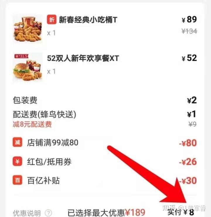 v2 1fb720ca08d48cc11f122eb9677f1b9d b - 外卖红包每天免费领真的假的?外卖红包商家会亏钱吗?