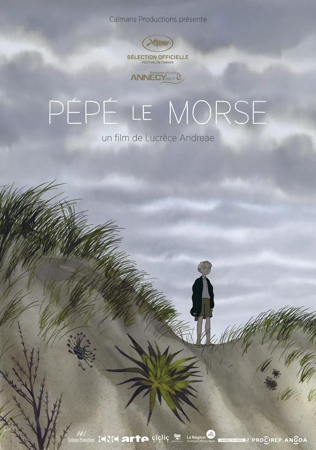 《再见海象爷爷》一部关于生死哲思的电影