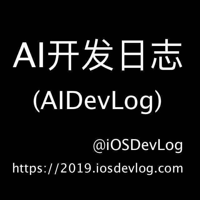 AI开发日志