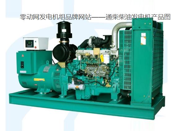 通柴TCR750发电机品牌:通柴