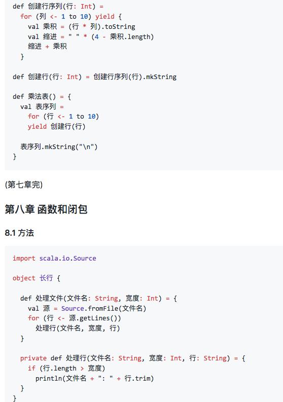 中文代码示例之Programming in Scala笔记第七八章