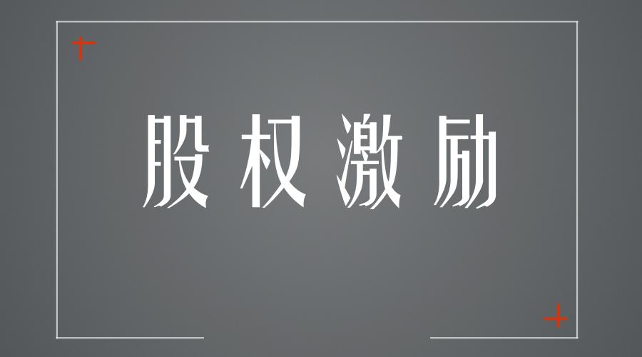 股权变更股东会决议_股权激励方案设计与落地实施 - 知乎