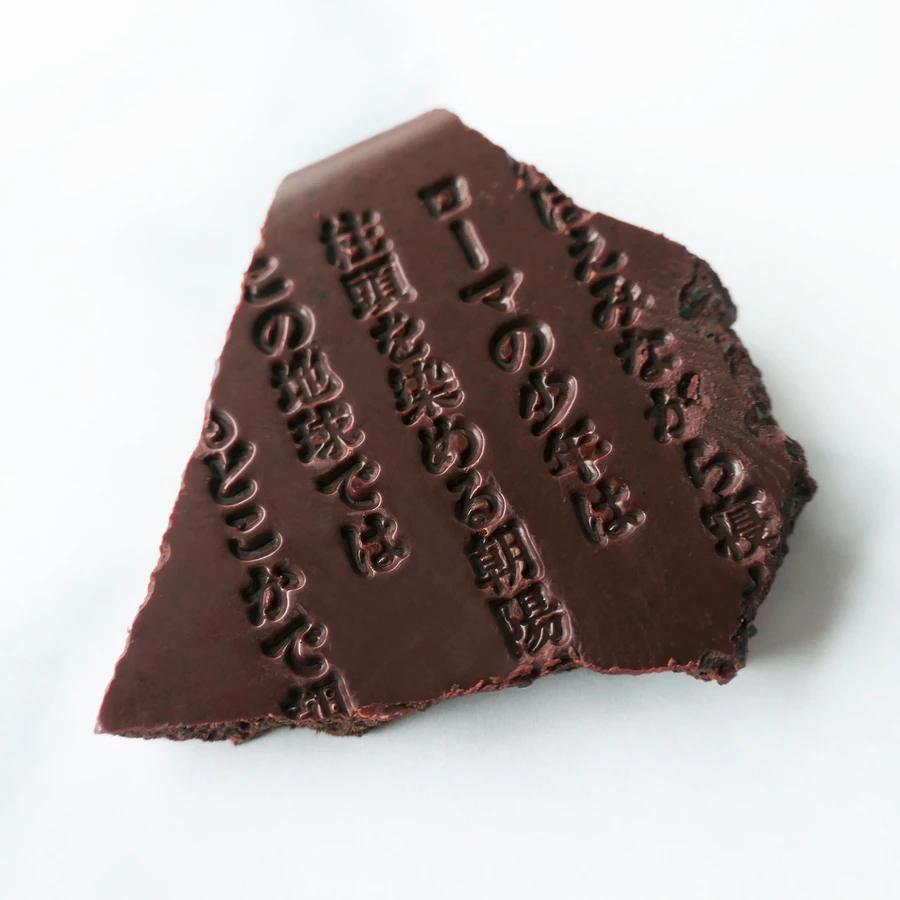 东京「吟味文学」巧克力,一份融化在唇齿间的诗意