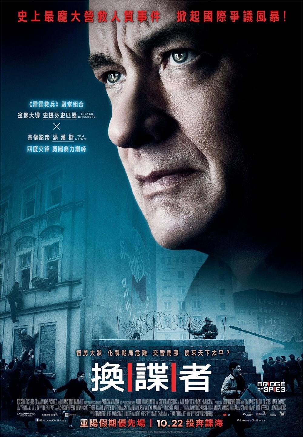 《间谍之桥》他,standing man 就是美国!