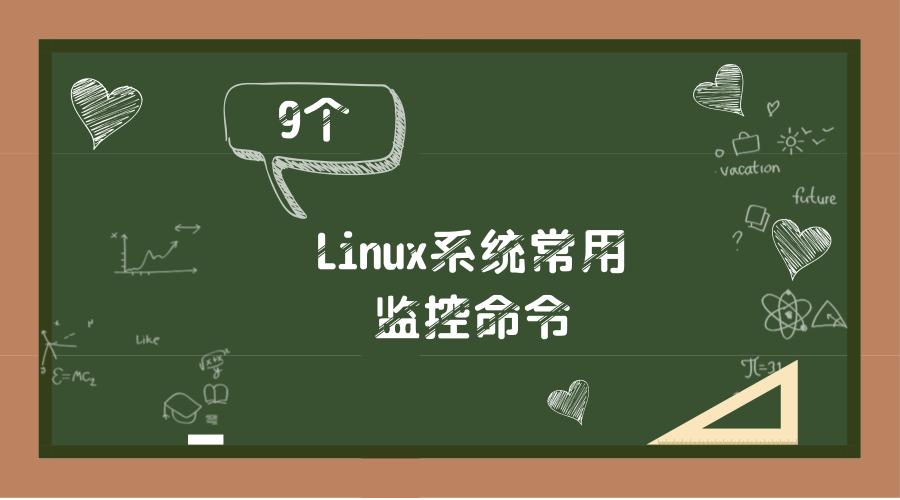9个Linux系统常用监控命令