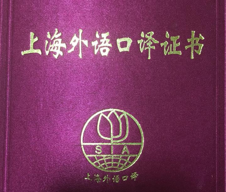 上海中口笔试真题_上海外语口译证书口译备考攻略 - 知乎