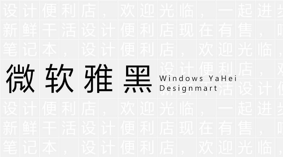 对不起,微软雅黑不是免费字体