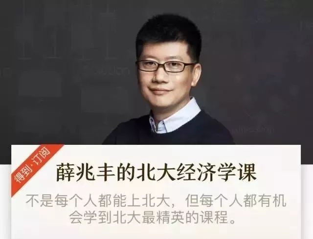 金马营:北大网红教授离职,讲课赚5000万