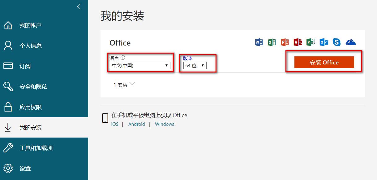 Office 365 A1 Plus专业增强版安装教程- 知乎