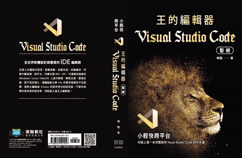 王的编辑器!VS Code 黑宝书繁体中文版蓄势待发!