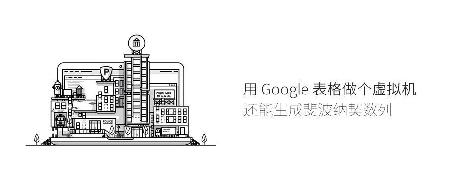 用 Google 表格做个虚拟机