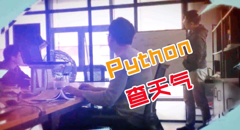 """[视频教程]手把手教你用python""""查天气"""""""