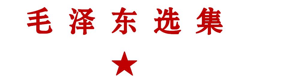 毛泽东选集第四卷_《湖南农民运动考察报告》笔记 - 知乎