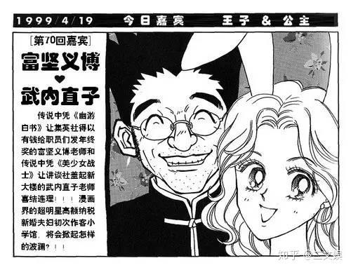 """日本打老婆_休刊成神!""""分镜之神""""富坚义博有多厉害? - 知乎"""