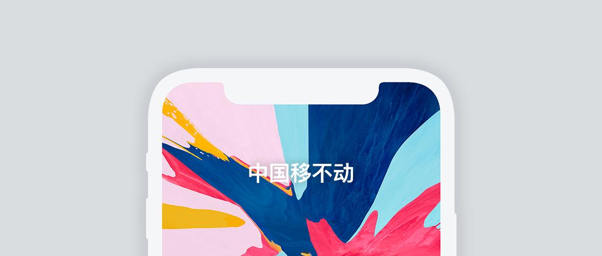 iPhone 修改状态栏运营商名称,无需越狱