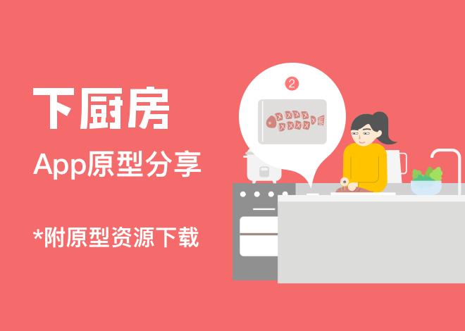 美食类App「下厨房」原型分享