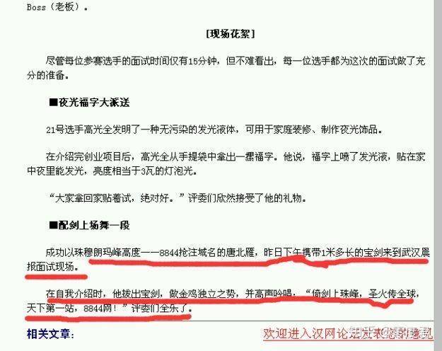 赢在中国2006_民科吧见闻录14(Part A)——假冒华科教授的唐北雁 - 知乎
