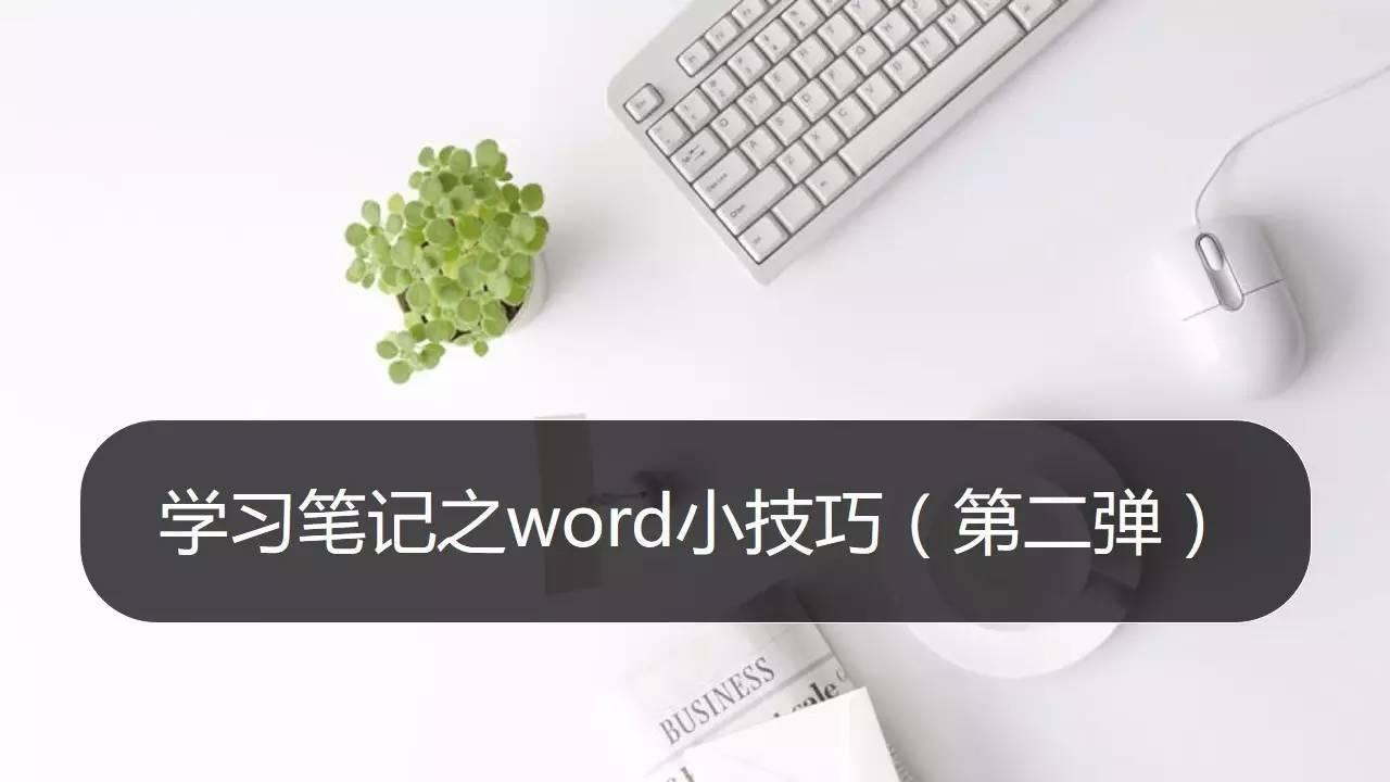 """word天,原来""""查找""""和""""替换""""这么强大!"""