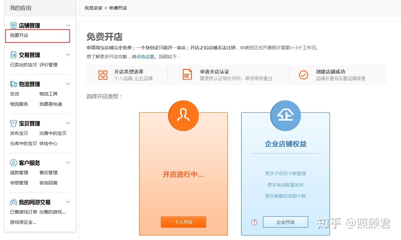 淘宝简易开店流程图.ppt -max上传文档投稿赚钱-文档C2C交易...