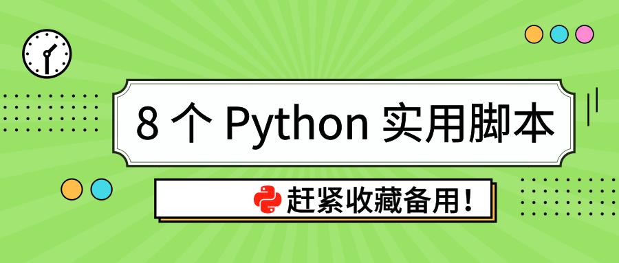 8 个 Python 实用脚本,赶紧收藏备用!