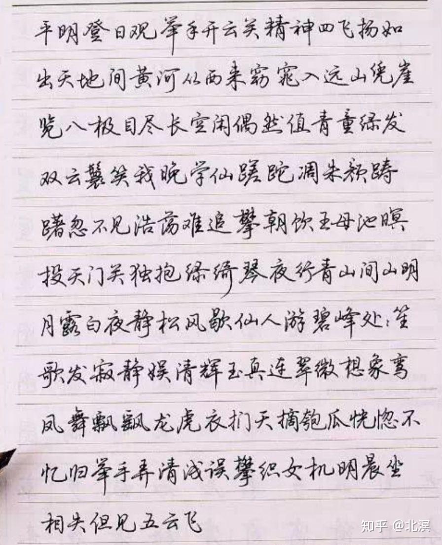 田英章硬笔行楷_行楷和行书的硬笔书法摹哪位(哪些)书法家的字帖比较好? - 知乎