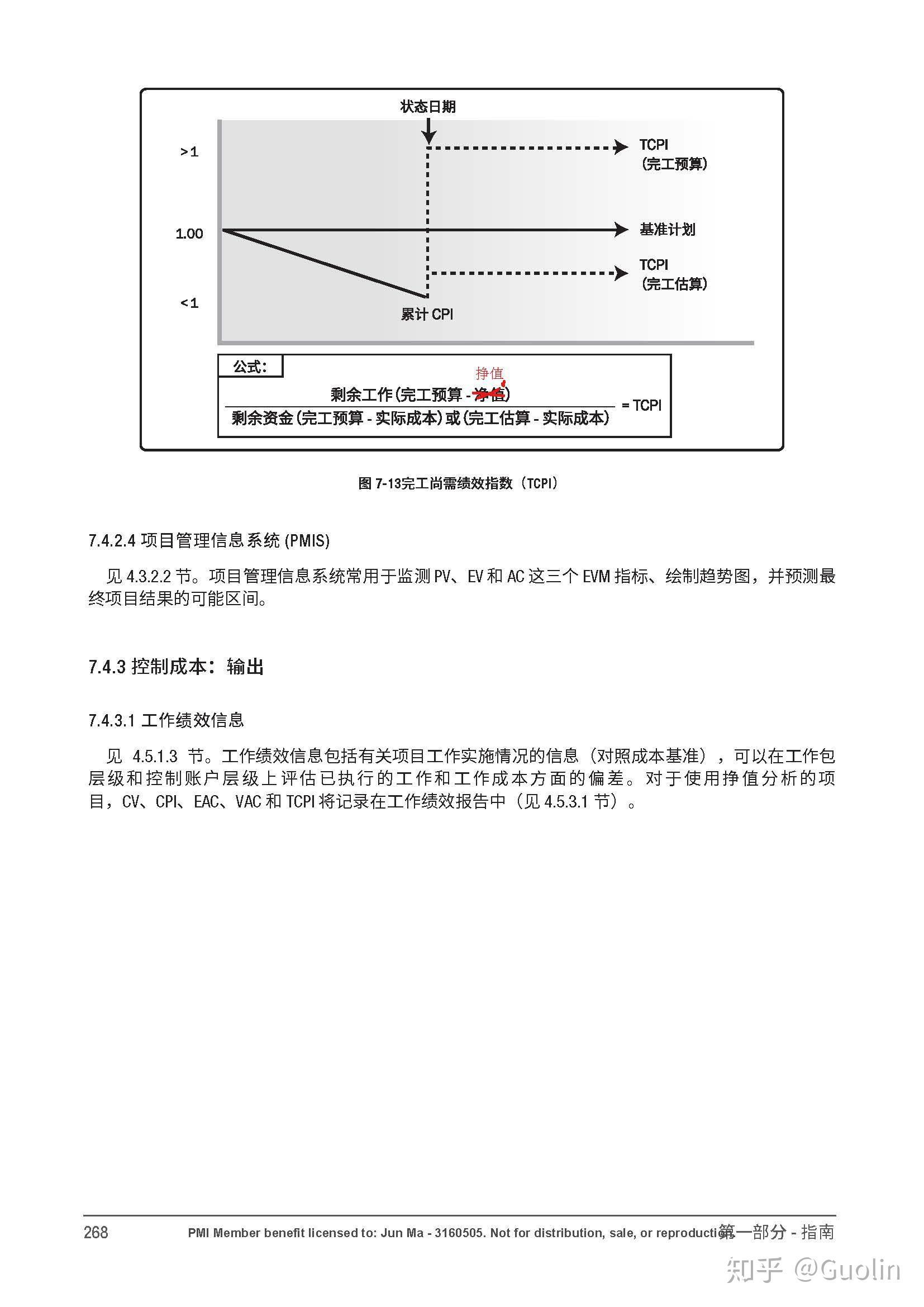 pmbok guide 繁體 中文 第 六 版