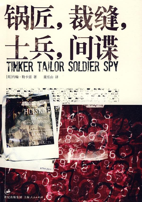 解读《锅匠裁缝士兵间谍》的几个关键镜头语言