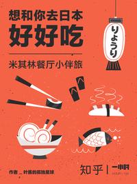 想和你去日本好好吃:米其林餐厅小伴旅