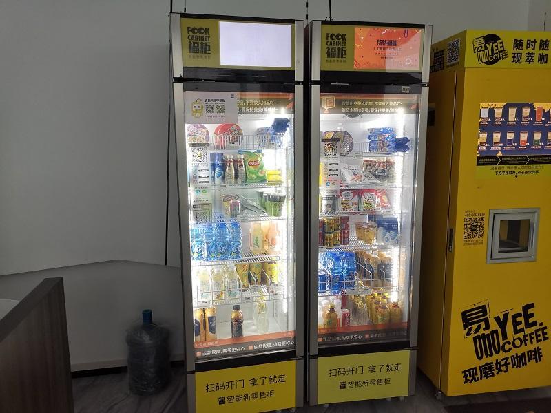 福柜自动售货机如何谈点位合作