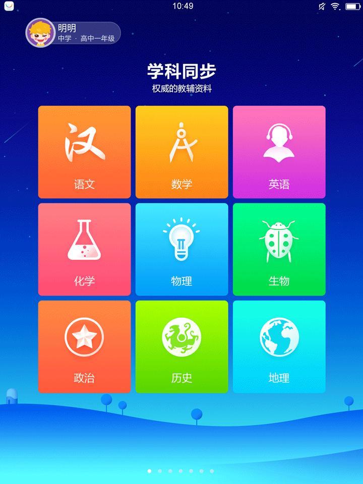 清华大学学习方法_科大讯飞、步步高、优学派学习机哪个好?深度对比大揭秘!