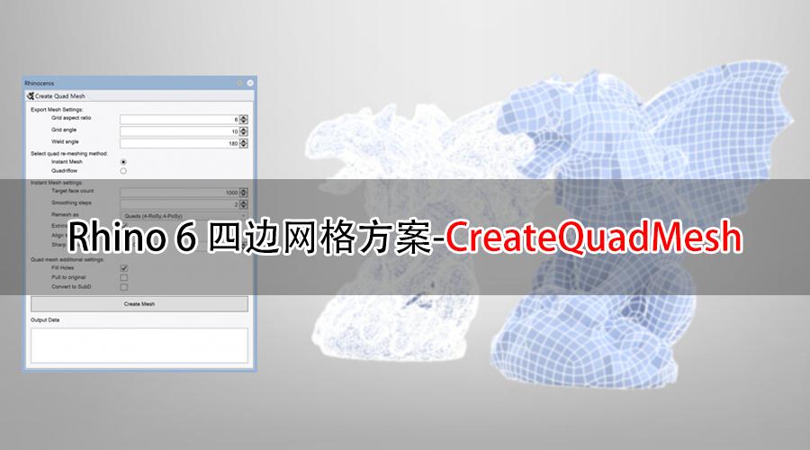 CreateQuadMesh - Rhino 6 的四边网格方案- 知乎