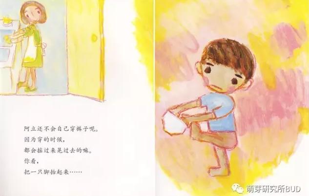 育人 - Magazine cover