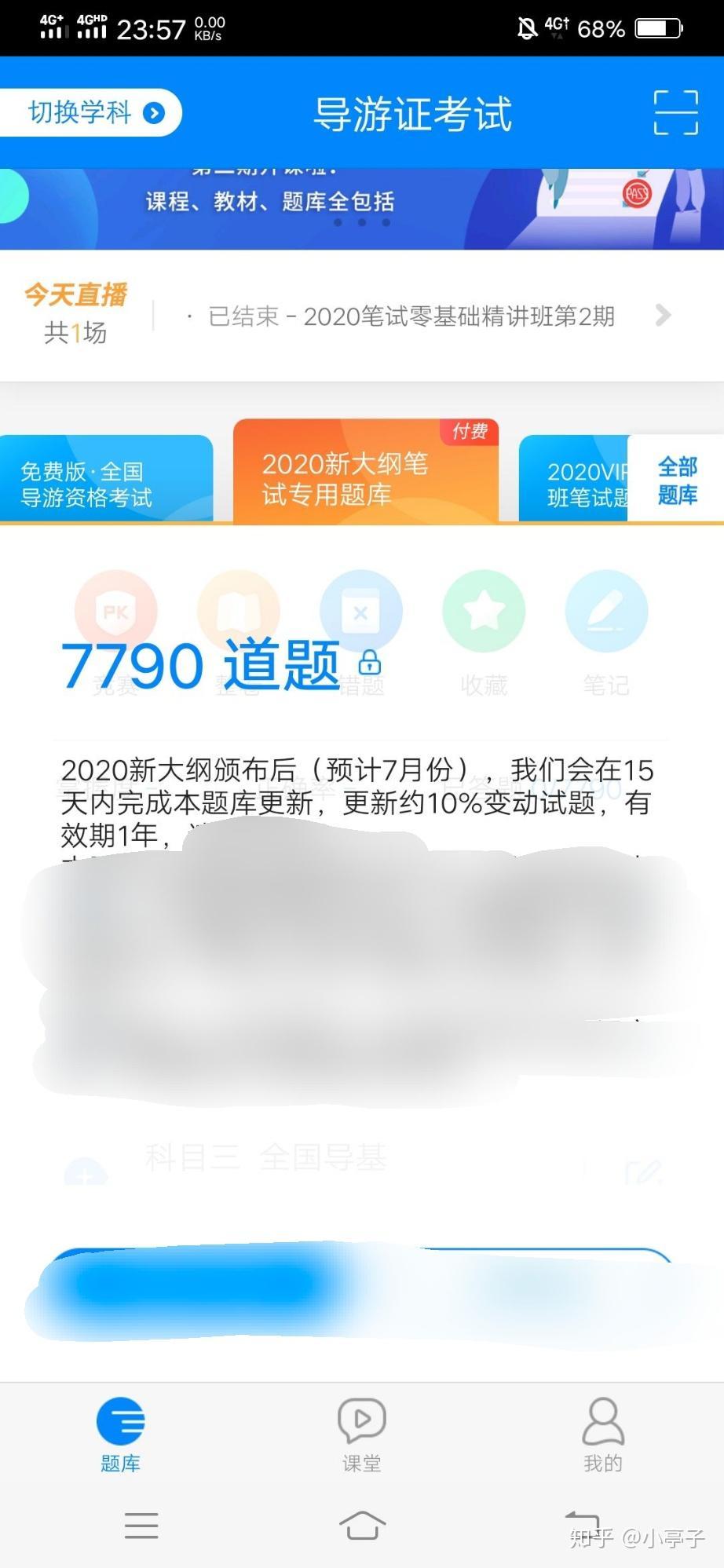 导游证照片要求_2020年导游证备考(超详细) - 知乎