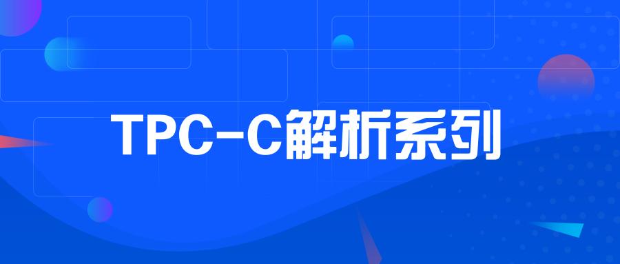 OceanBase数据库创始人阳振坤:通关TPC-C到底有多难?