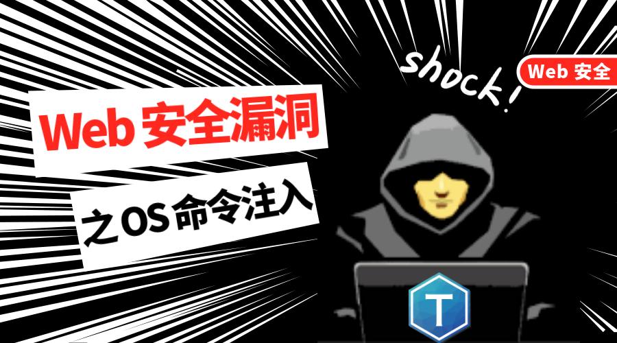 Web 安全漏洞之 OS 命令注入