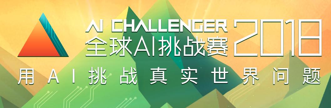 AI Challenger 细粒度用户评论情感分析